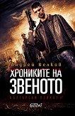 Български психар - книга 2: Хрониките на Звеното - Андрей Велков -