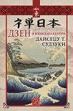 Дзен и японската култура - Дайсецу Т. Судзуки -