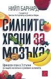 Силните храни за мозъка - Нийл Барнард -