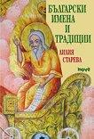 Български имена и традиции - Лилия Старева - книга