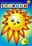 Книжка за оцветяване: Гатанки - детска книга