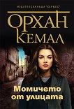 Възмездието - книга 3: Момичето от улицата - Орхан Кемал -