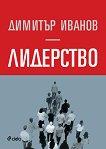 Лидерство - Димитър Иванов - книга
