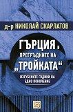 """Гърция в прегръдките на """"Тройката"""" - Николай Скарлатов -"""