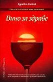 Вино за здраве - Здравко Райков -