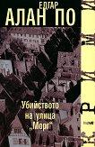 "Убийството на улица ""Морг"" - Едгар Алан По - книга"