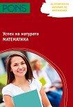 Успех на матурата по математика - Юлия Нинова, Снежинка Матакиева -