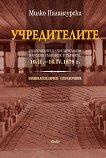 Учредителите : Участниците в учредителното народно събрание в Търново, 10.II. - 16.IV.1879 г. - Милко Палангурски -