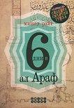 Шест дни в Ал Араф - Мишел Райт -