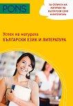 Успех на матурата по български език и литература - доц. Радка Влахова, доц. Гергана Дачева -
