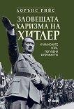 Зловещата харизма на Хитлер и милионите хора, погубени в пропастта - Лорънс Рийс -