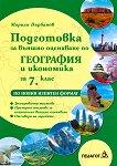 Подготовка за външно оценяване по география и икономика за 7. клас - Мариан Върбанов -