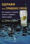 Здрави чрез правилно пиене - Д-р Селма М. Мартин -