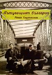 Пътуващият българин - Роман Хаджикосев -