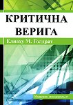 Критична верига - Елиаху М. Голдарт - книга