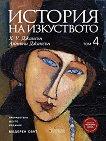 История на изкуството - том 4 : Модерен свят - Х. У. Джансън, Антъни Джансън -