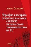 Тарифно класиране и произход на стоките съгласно митническото законодателство на ЕС - Aтанас Симеонов -