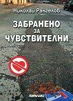 Забранено за чувствителни - Николай Рангелов -