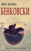 Балкани - том 2: Бенковски - Яна Язова -