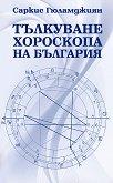 Тълкуване хороскопа на България - Саркис Гюламджиян -