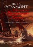 Завръщането на Пурпурната Гвардия - Иън К. Есълмонт -