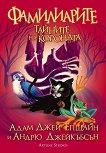 Фамилиарите - книга 2: Тайните на короната - Адам Джей Епщайн, Андрю Джейкъбсън -