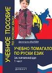 Учебно помагало по руски език за предучилищна група и 1. клас - част 1 - Димитрина Вълева -