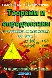 Теореми и определения от учебниците по математика за 7. клас - Г. Мирчева, Б. Милчева - помагало