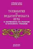 Технология на педагогическата игра в обучението по религия в началното училище - Захарий Дечев -