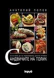 50 начина да се забавляваме, докато правим сандвичите на Толик - Анатолий Попов - Толик -
