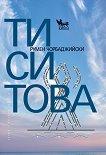 Ти си това - Румен Чорбаджийски - книга