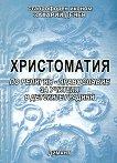 Христоматия по религия - православие за учителя в детската градина - Захарий Дечев -