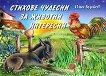 Стихове чудесни за животни интересни - част 1 - Илия Буржев -
