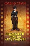 Последният танц на Чарли Чаплин - Фабио Стаси -