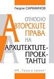 Относно авторските права на архитектите проектанти - Георги Саракинов -