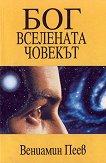 Бог, вселената, човекът - Вениамин Пеев -