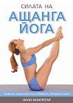 Силата на ащанга йога - Кино Макгрегър - книга