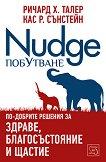 Побутване - Nudge - Ричард Х. Талер, Кас Р. Сънстейн -