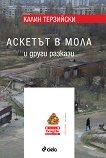 Аскетът в мола и други разкази - Калин Терзийски -