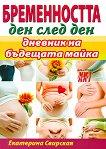 Бременността ден след ден. Дневник на бъдещата майка - Екатерина Свирская -