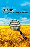 Украйна - модели и прогнози - Ина Пеева -