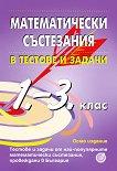 Математически състезания в тестове и задачи за 1., 2. и 3. клас - Димитър Димитров, Йорданка Еленкова -