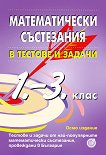 Математически състезания в тестове и задачи за 1., 2. и 3. клас - Димитър Димитров, Йорданка Еленкова - книга