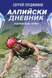 Алпийски дневник - Сергей Герджиков -