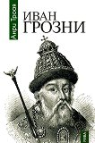 Иван Грозни - книга