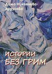 Истории без грим - Дима Николчева-Дудулова -