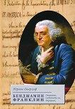 Бенджамин Франклин: Откривател, Свободолюбив дух, Държавник - Юрген Оверхоф -