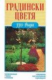 Градински цветя - 330 вида - Хайнц Любе -