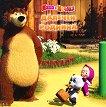 Маша и мечока: Далечен роднина - детска книга