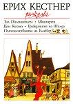 Ерих Кестнер разказва - Ерих Кестнер - детска книга